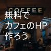 簡単に無料でカフェのサイト作ってみよう