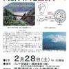 阿蘇火山と立野ダム−学習会にご参加を