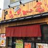 九州ラーメン亀王 西中島南方店