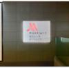 【大阪京都BRG旅行】大阪マリオット都ホテル【宿泊レビュー】