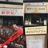 KAMIJO生誕祭「Rose Fes」@東京キネマ倶楽部 & ダンスホール新世紀