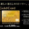ゴールドカード発行しました!