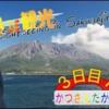 ダイヤモンドプリンセス三日目 動画93~96
