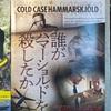 夏の調査ドキュメンタリー「誰がハマーショルドを殺したか」「はりぼて」感想