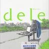 本多孝好の『dele(ディーリー)』を読んだ