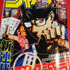 週刊少年ジャンプ2018年30号新連載・最終回が!