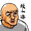 秋山準「巨星を継ぐもの」読了。全日本プロレス社長、どん底からの復活へ。