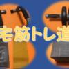 実際に使っている自宅でできる筋トレ道具5つを紹介します!