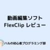 【快適PCライフ】簡単に動画編集を行う!!【FlexClip】【使ってみた】【レビュー】