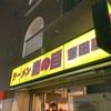 ラーメン 鷹の目 蒲田店