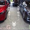 【Mazda3】1.8Lディーゼルと2.0Lガソリンの費用を比較してみました【机上の空論】