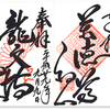 宝林寺の御朱印(静岡・浜松市)〜佛殿に異国の風が通り抜ける