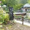 青荷温泉ランプの宿混浴露天風呂&滝見の湯&朝食