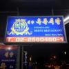 【東南アジア旅行記】北朝鮮レストランと美女ウェイトレス(タイ・バンコク)