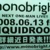 monobright @ 渋谷クラブクアトロ / Roger Joseph Manning Jr. @ 渋谷O-EAST