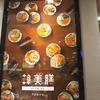 東京駅の新店 韓国海苔巻きキンパのお店韓美膳
