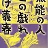 孤高の漫画家の私小説的作品集『無能の人・日の戯れ』つげ義春著