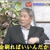 コロナ救済「お札刷ればいい」、タケシ・橋下氏の意見は正しいか。