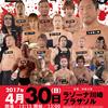 2017.4.30 プロレスリングZERO1「ドリーム・シリーズ~誕生の陣~」神奈川・ラゾーナ川崎プラザソル