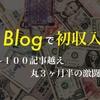 【ブログ奮闘記】100記事越え・Google AdSense初収入を大公開!!!