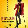 「ルパン三世 THE FIRST」(2019)
