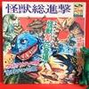 エルム/レコード「怪獣総進撃」(主題歌2曲と怪獣30匹登場のドラマ入り)