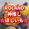 """【今夜くらべてみました】""""ローランドの干し芋""""(紅はるか丸干し芋)が神すぎる!"""