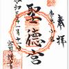 聖徳宮の御朱印(東京・江戸川区)〜「以和為貴」和やかなご夫婦?に守り続けられる神社