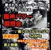 龍神パワー瞑想会❤️双子座満月に開催しちゃうよ❤️