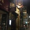 Punch Tavern - ひとり飲みシリーズ - pub crawler the loner