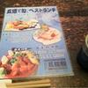 五反田の寿司ランチ