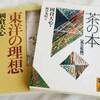 「The Book of Tea 茶の本」「東洋の理想」岡倉天心 著・・・芸大出身なのに読んでない?