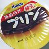 *原田乳業* なめらか練乳プリン 68円(税抜)