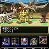 level.128【黒い霧】第90回闘技場ランキングバトル2日目