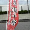 半田市亀崎の潮干祭に行ってきました