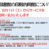 8月1日付茂原市立図書館の利用制限の一部解除について