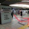 Zeppなんば大阪迄のアクセス行き方道順/南海なんば駅2F中央改札口から