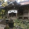 【御朱印】青森県 十和田神社