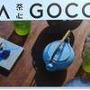伊藤園/お茶の生産者と消費者つなぐ「インターネット通販」開始