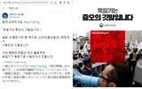 韓国政府公式アカウント「旭日旗は憎しみの旗」というヘイト煽動行為