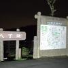 八丁湖【心霊スポット埼玉】