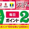 【9/1~2/28】(各種ポイント)ファミマのアプリ限定!新規連携で毎日ポイント2倍!さらに抽選で各ポイント100名に1000ptプレゼント!