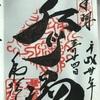御朱印記録⑨:永保寺/岐阜県多治見市