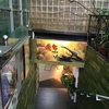 台北昆虫館