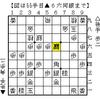 【きのあ将棋】上級郷谷さんに久しぶりに勝ったので実戦からの次の一手問題を作ってみた