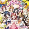 虹ヶ咲学園スクールアイドル同好会1stアルバム「TOKIMEKI Runners」をレビュー!