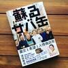 『蘇るサバ缶』〜経堂と石巻をつなぐ希望の話〜