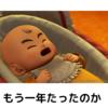 育休日記〜挨拶〜