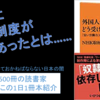 日本人なら知っておくべき日本の闇『外国人労働者をどう受け入れるか』を動画で紹介