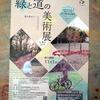 緑と道の美術展 2019 in 黒川  始まってます!